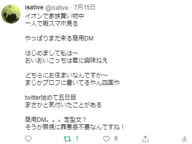 f:id:isative:20190727162512p:plain