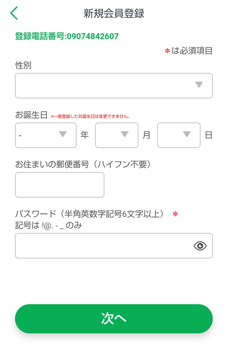 f:id:isative:20191130164610p:plain