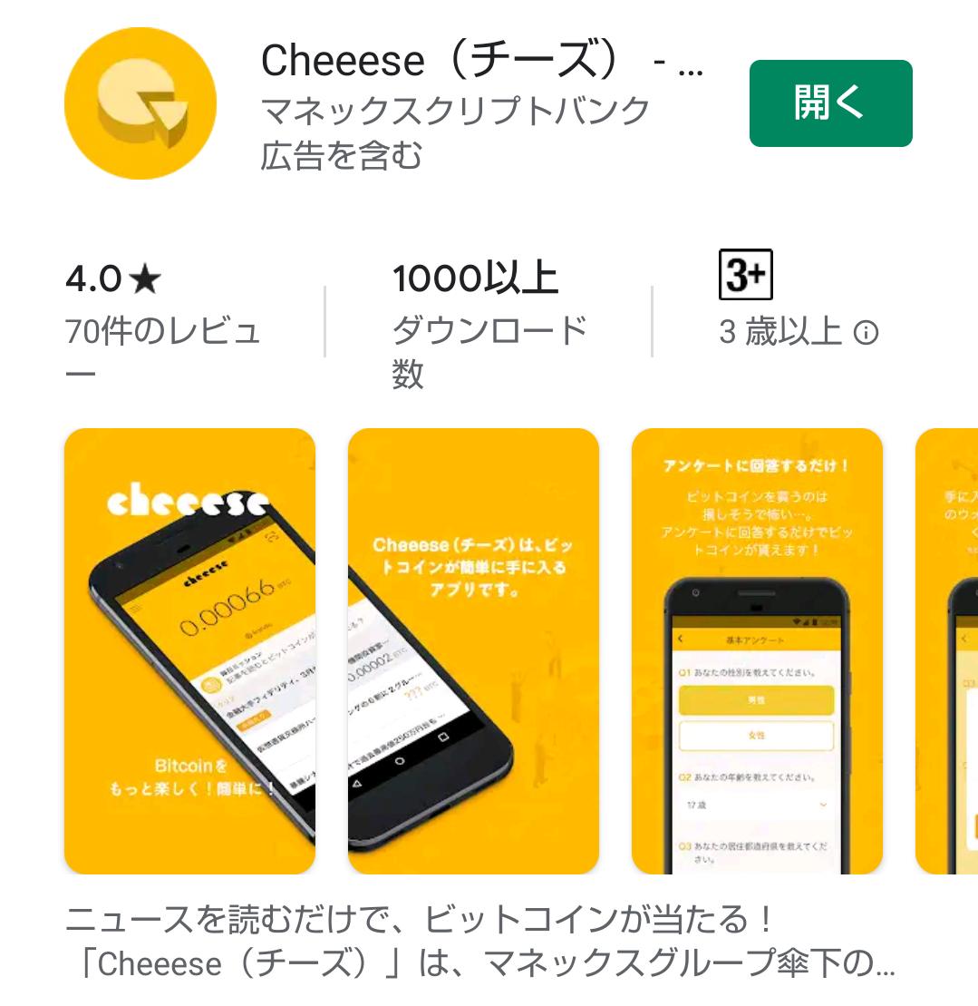 Cheeese2019年10月時点のダウンロード数1000以上