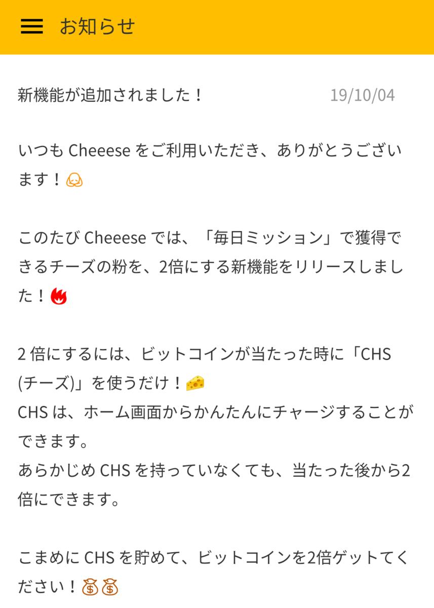 Cheeese運営よりCHS実装のお知らせメール