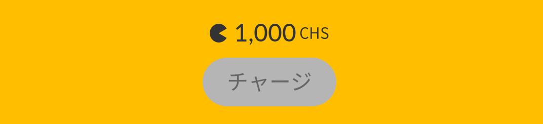 チャージボタンを押して1000チャージ