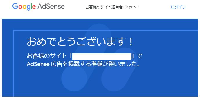 adsense追加審査合格通知