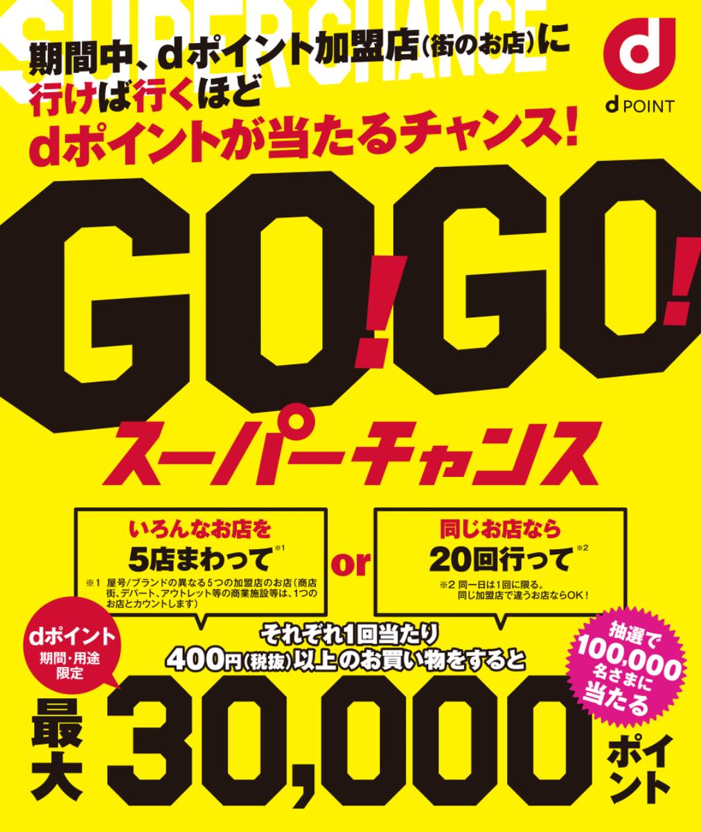 dポイントGO!GO!スーパーチャンス