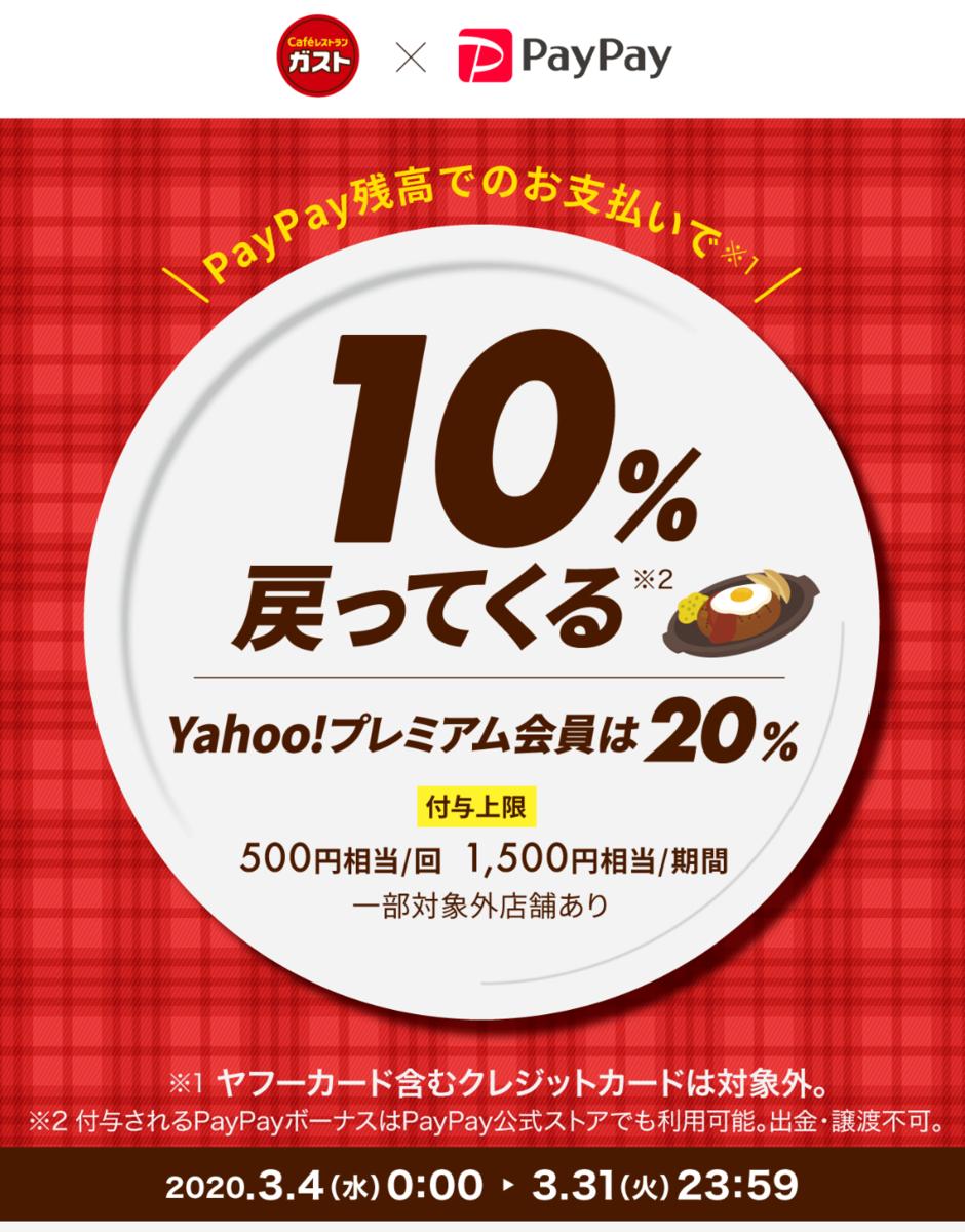 ガスト&PayPay20%還元キャンペーン