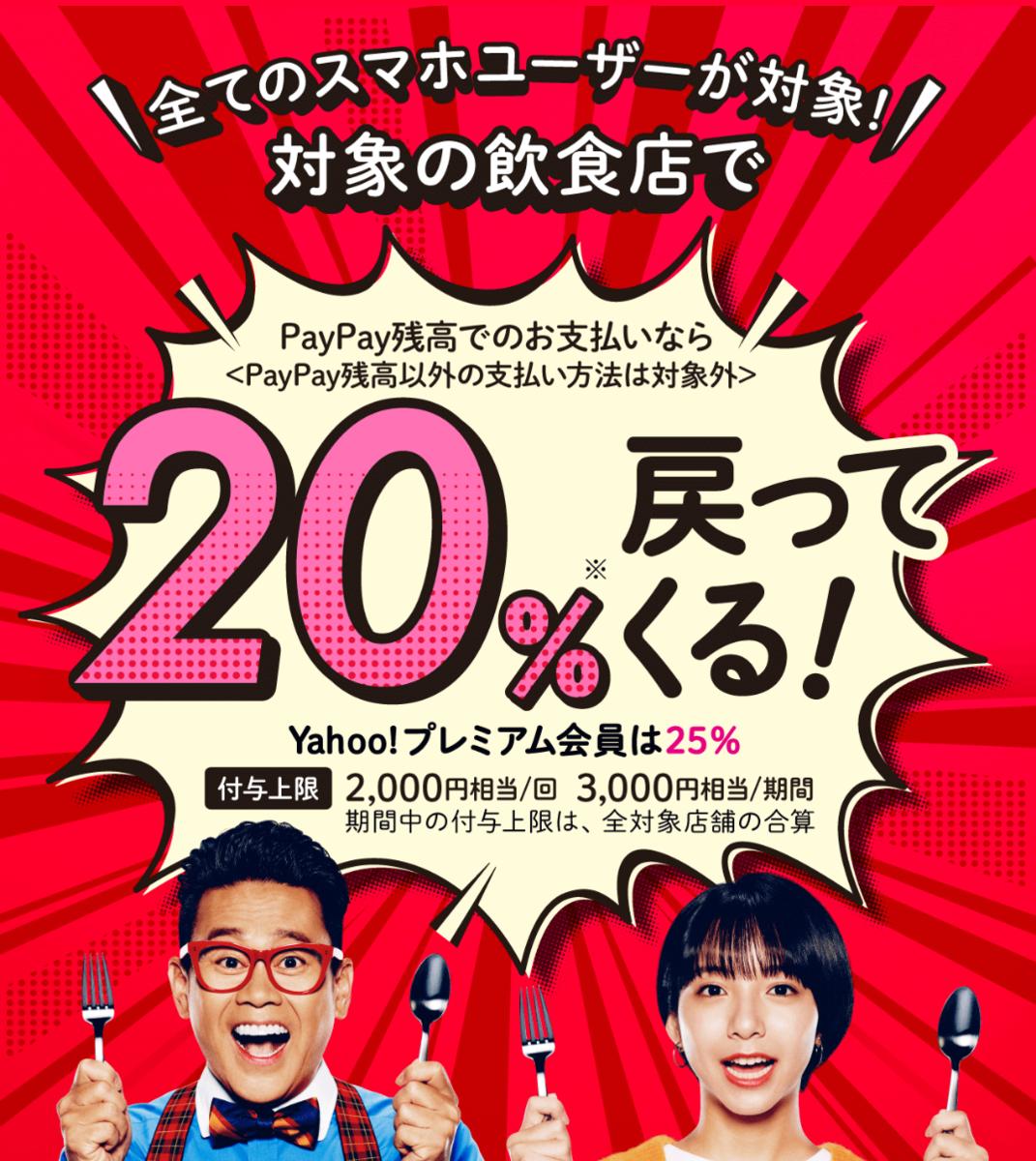 PayPay飲食店20%還元