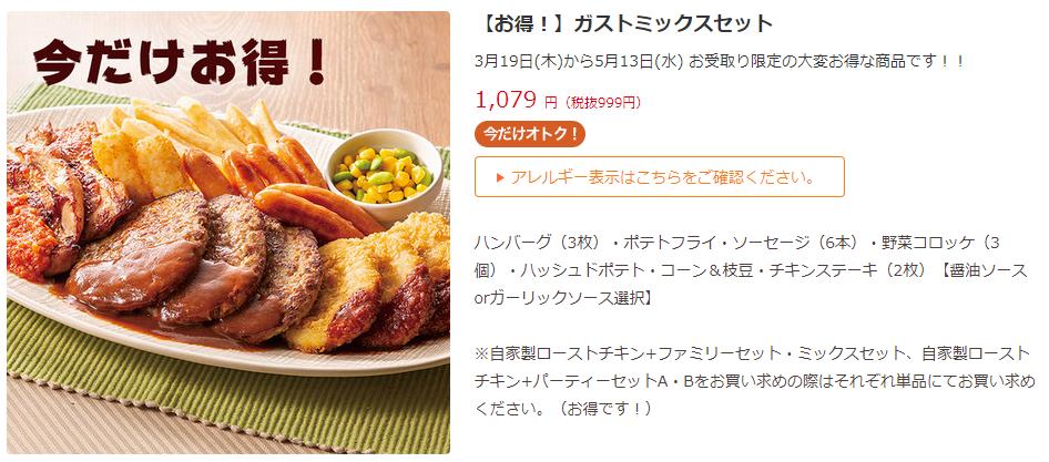 ガストテイクアウト1079円