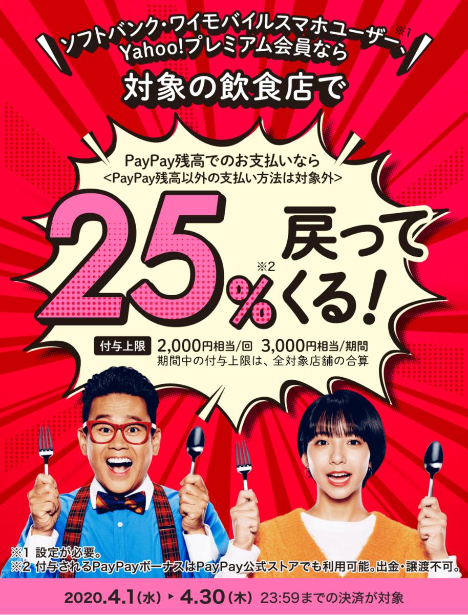 PayPay飲食店25%(20%)還元キャンペーン