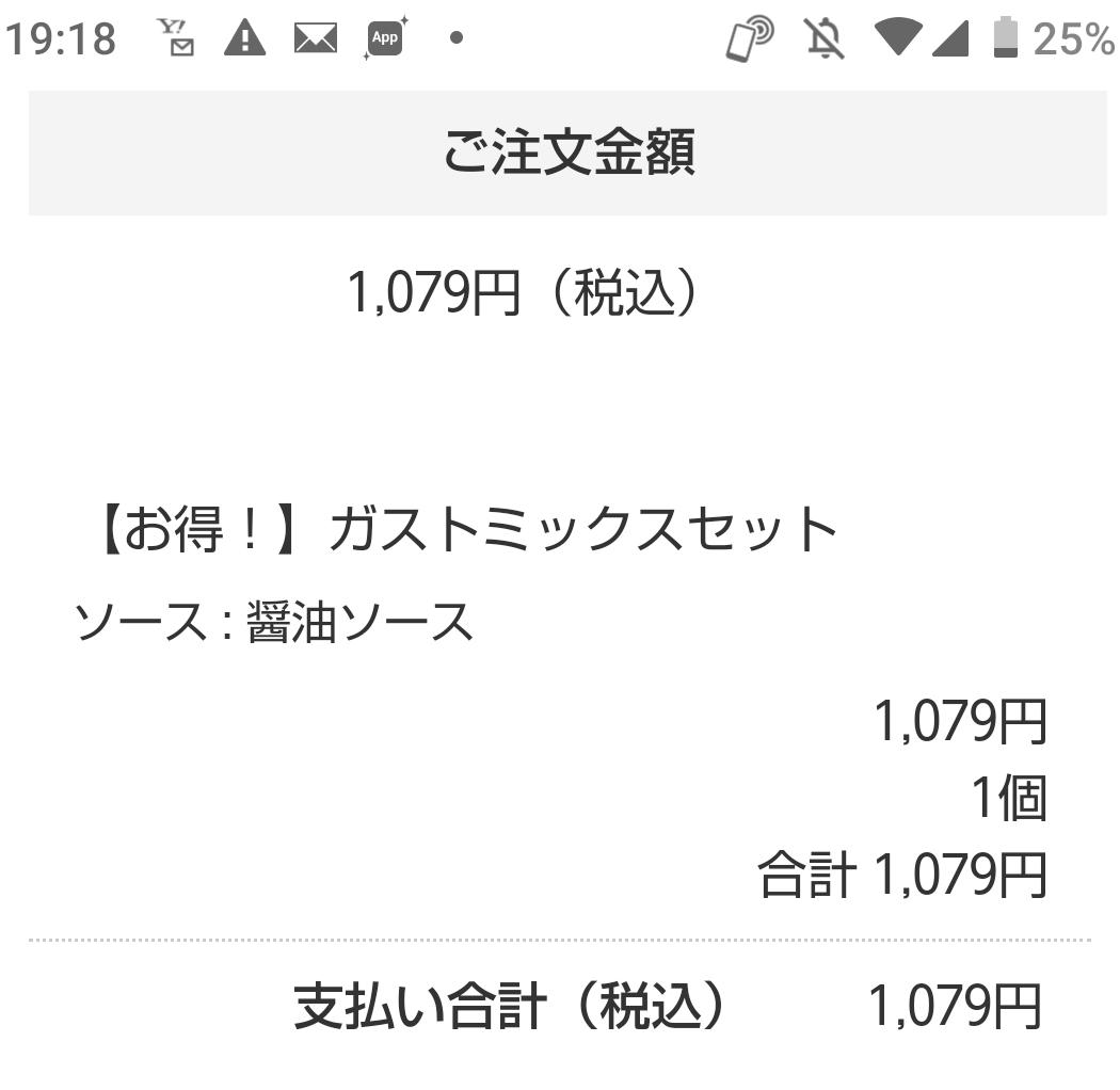 WEB注文画面