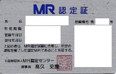 MR認定証