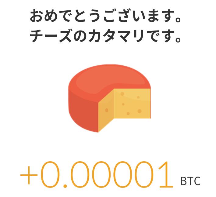 チーズのかたまりでビットコイン0.00001BTCゲット