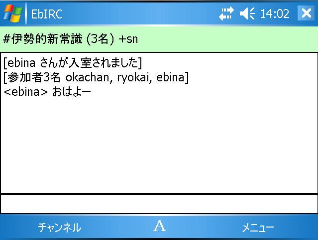 EbIRC Ver0.01 コンセプトショット その1