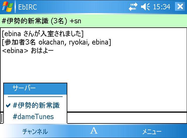 EbIRC Ver0.01 コンセプトショット その2