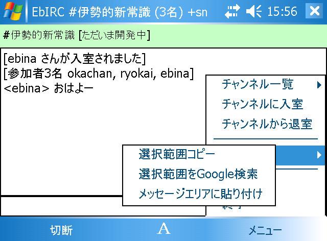 EbIRC Ver0.01 コンセプトショット その4