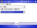 EbIRC Ver0.04 新機能 操作タブ