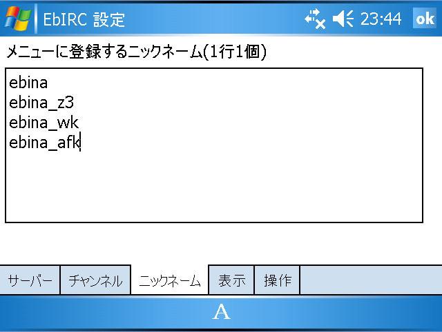 EbIRC Ver0.04 新機能 追加ニックネーム登録