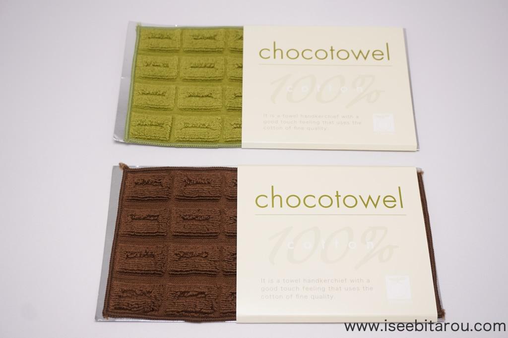 チョコレートハンカチタオル