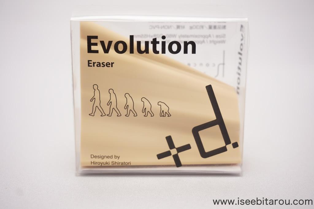 猿から人へと進化する消しゴム