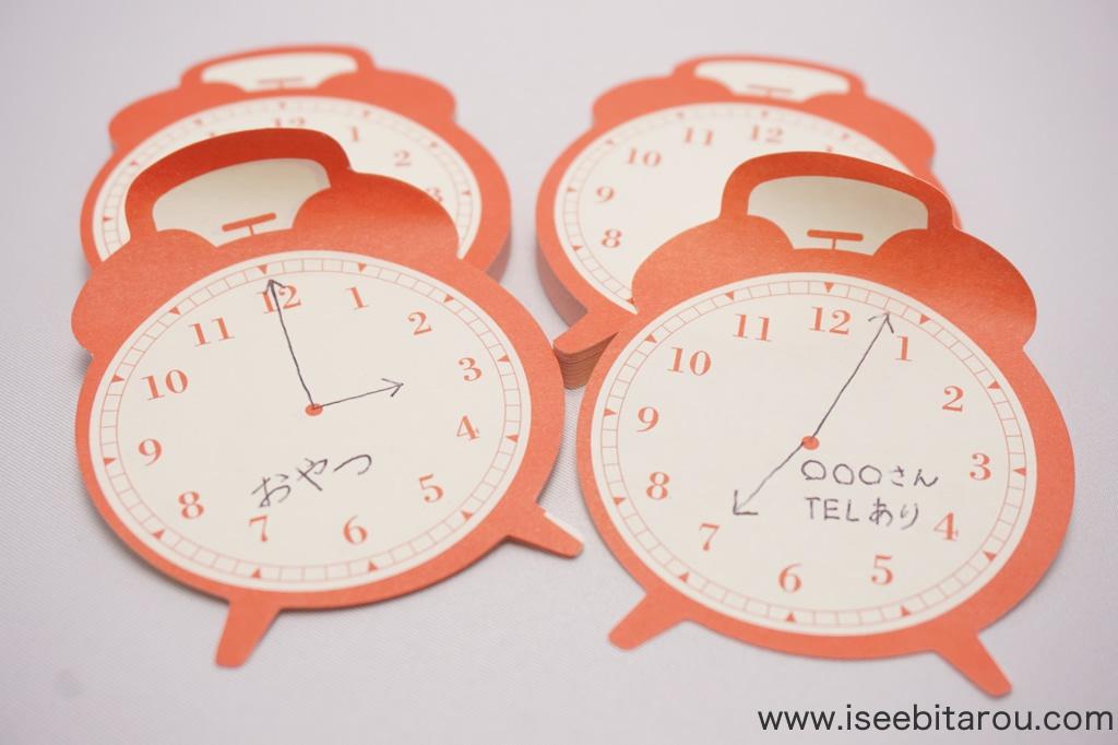目覚まし時計の付箋紙