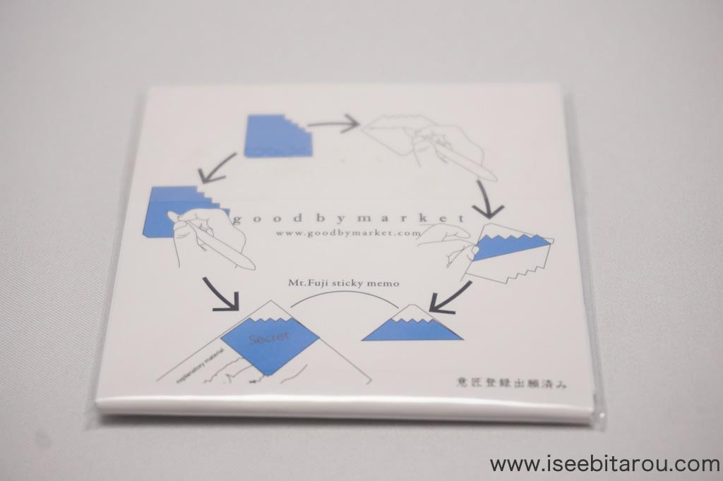 富士山付箋紙
