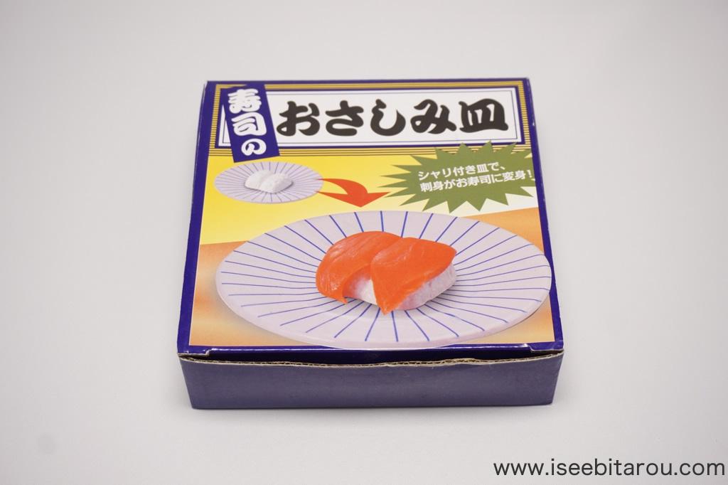 シャリ付き回転寿司皿