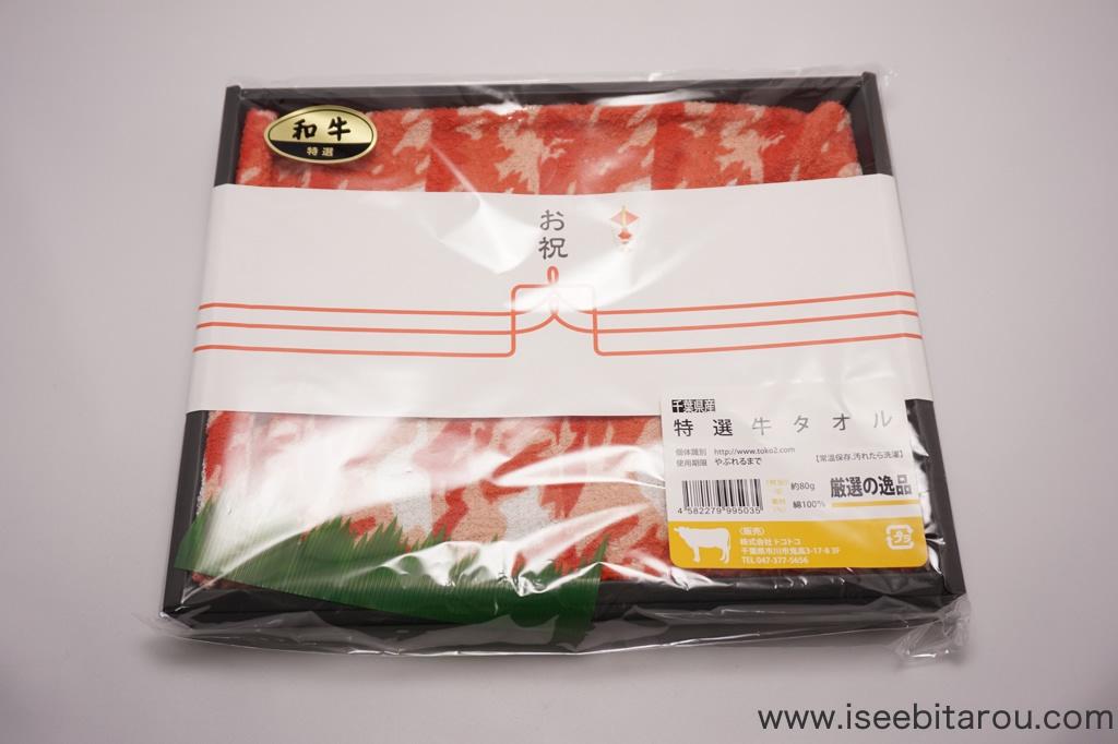 おもしろいデザインのタオル