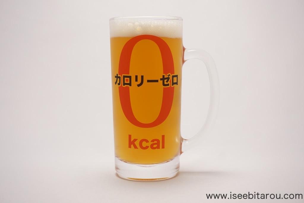 カロリーゼロビールジョッキ
