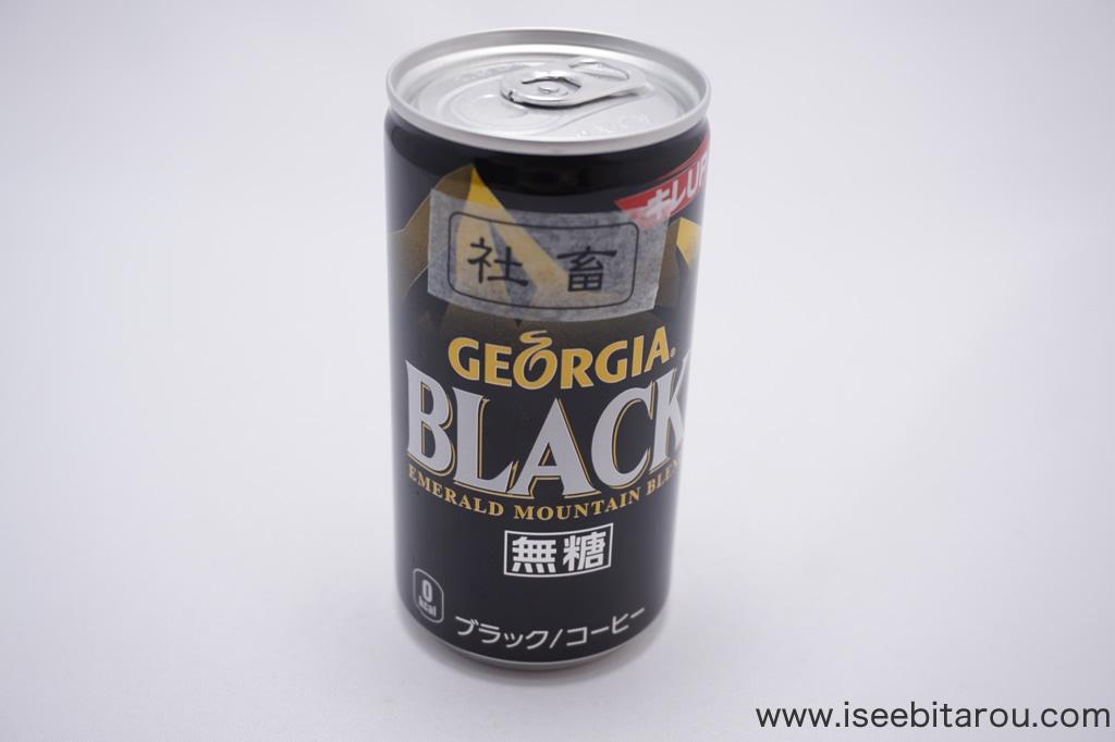 ブラック企業社畜マスキングテープ