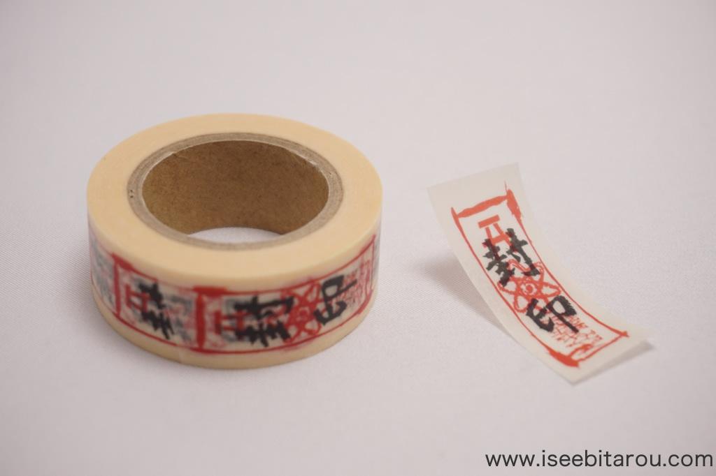 おもしろいマスキングテープ