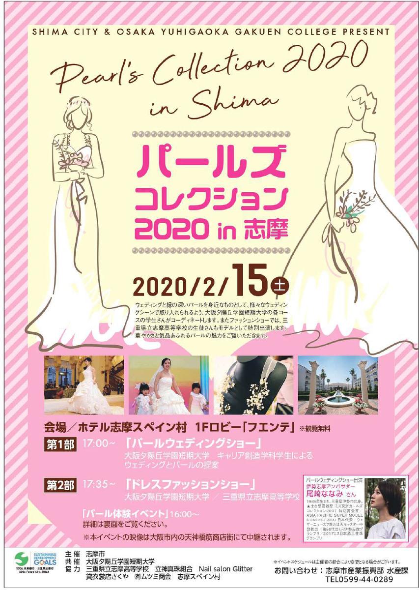 パールズコレクション2020 in 志摩