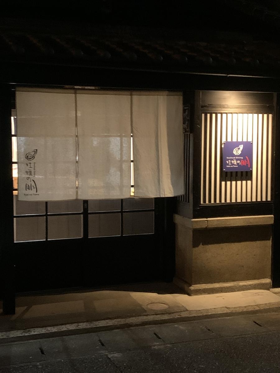 f:id:iseshimajiro:20201030195052j:plain