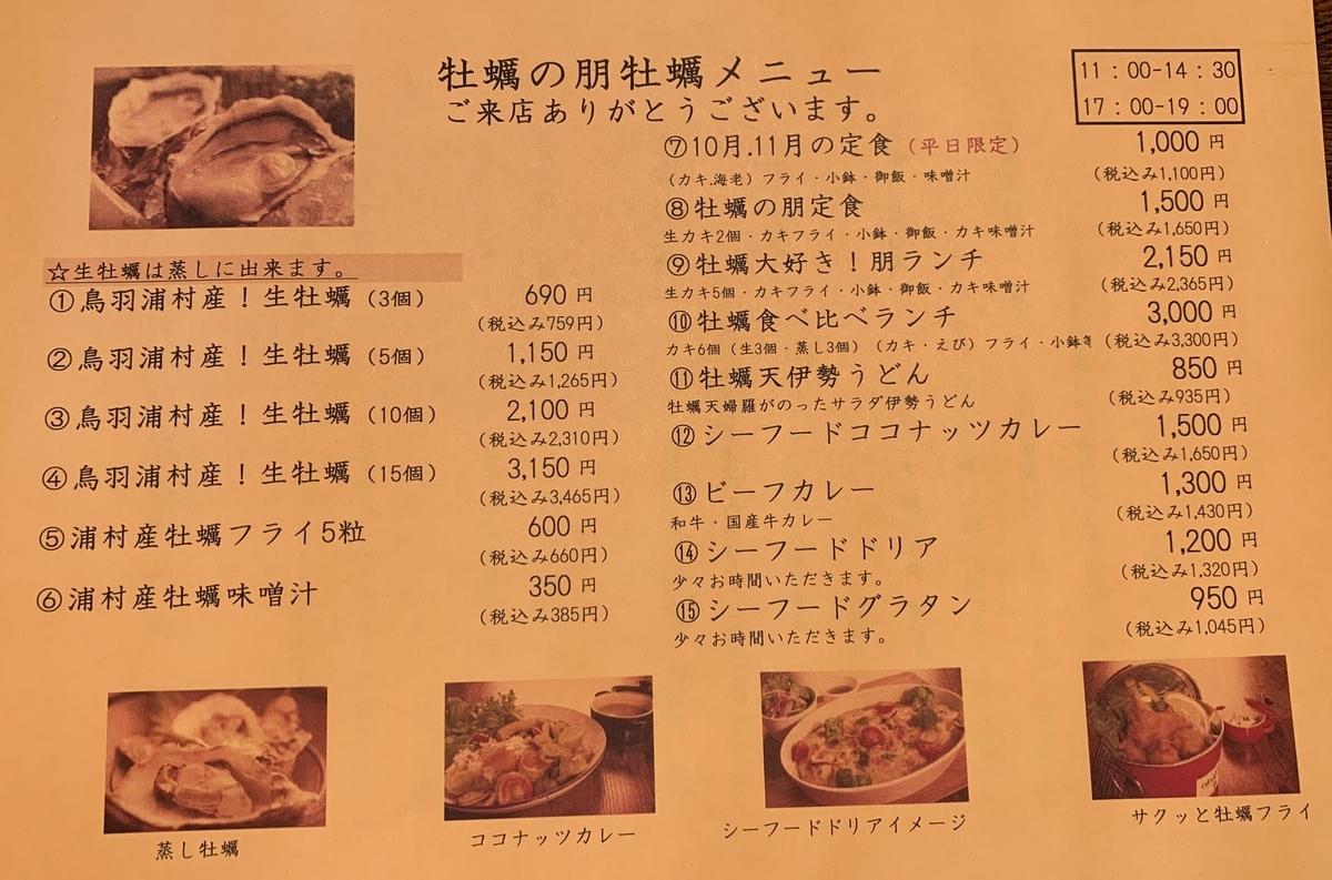 f:id:iseshimajiro:20201030195120j:plain