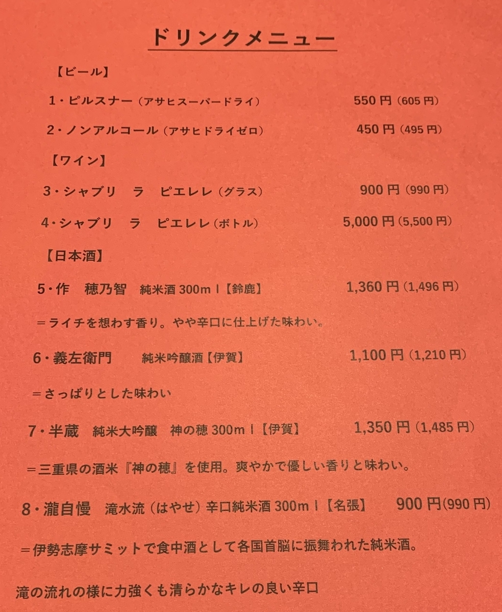 f:id:iseshimajiro:20201030195203j:plain