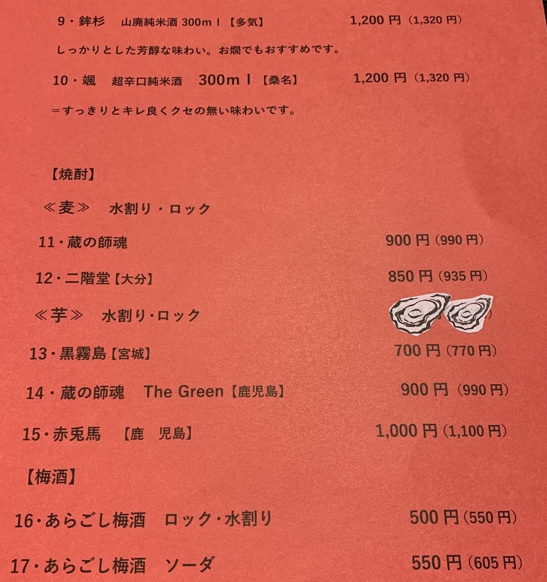 f:id:iseshimajiro:20201030195224j:plain