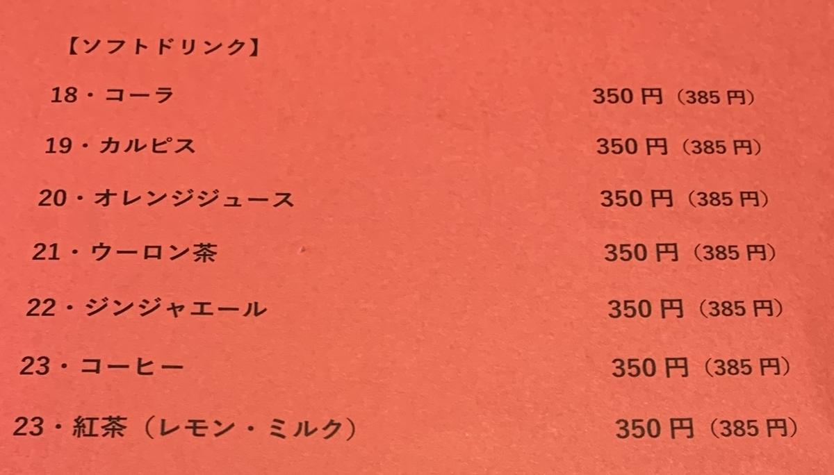 f:id:iseshimajiro:20201030195256j:plain