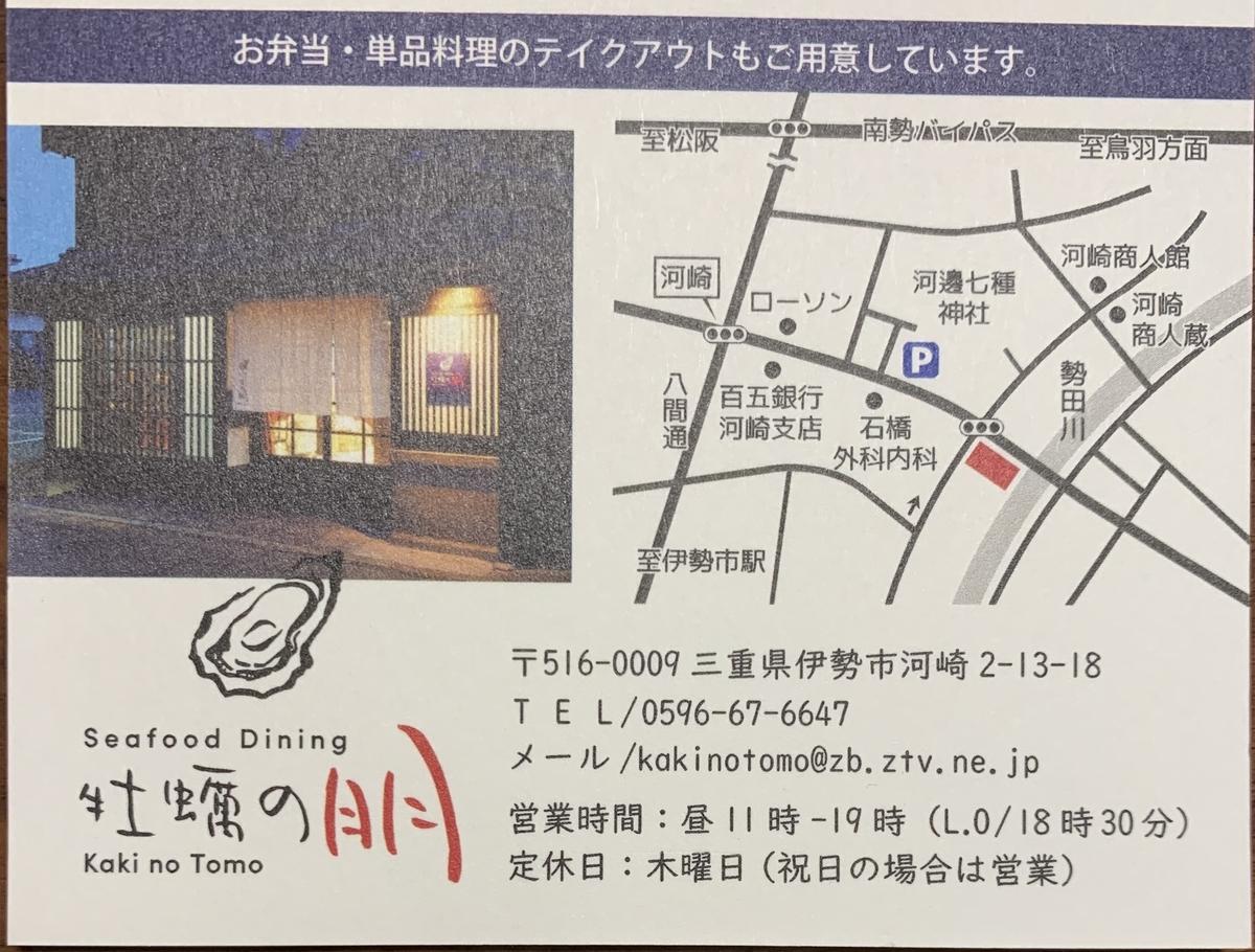 f:id:iseshimajiro:20201030210427j:plain