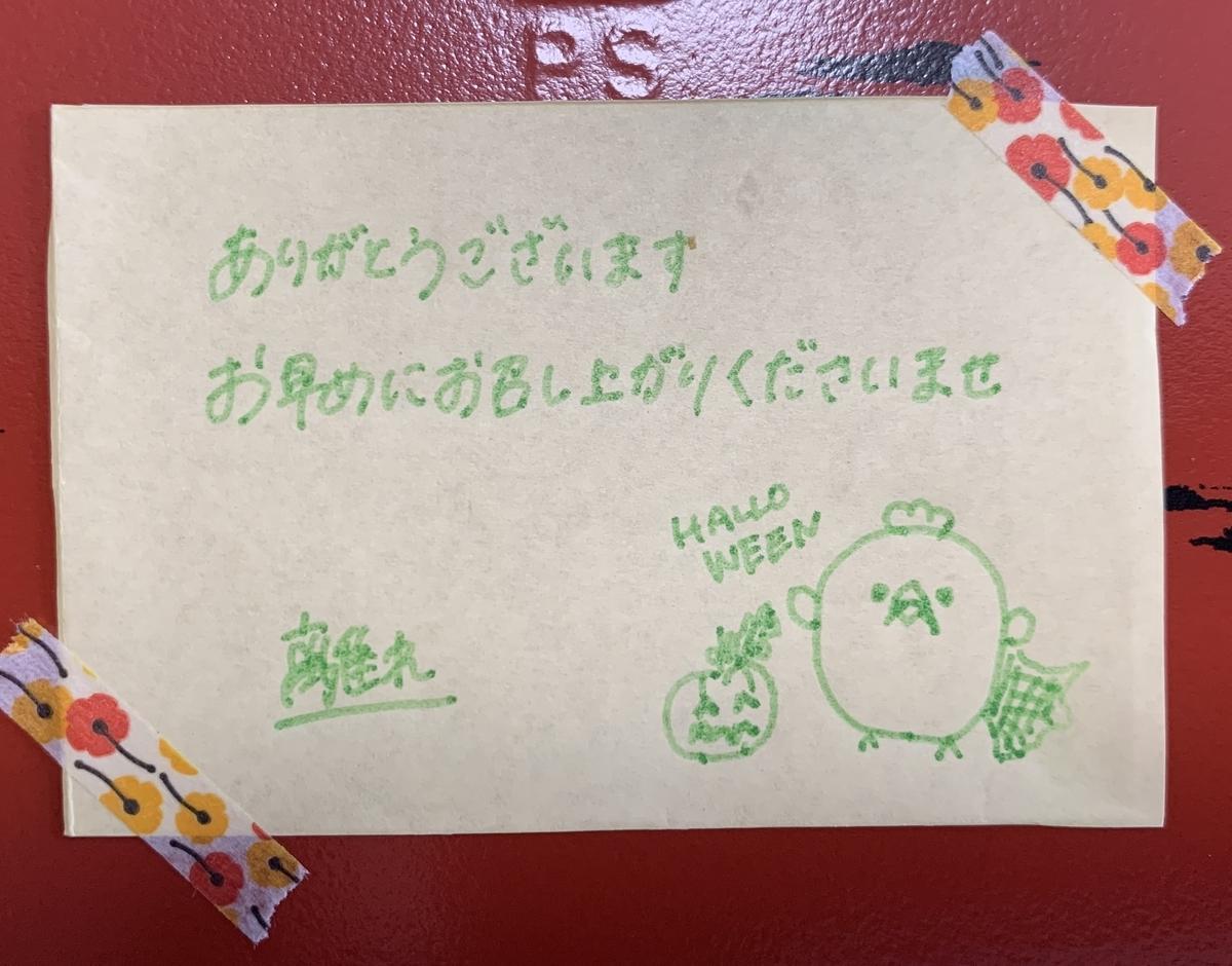 f:id:iseshimajiro:20201108185445j:plain