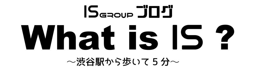 f:id:isgroup:20171016001536j:plain