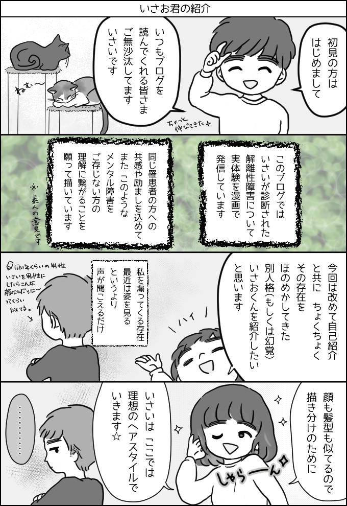 f:id:ishainon:20190418184613p:plain