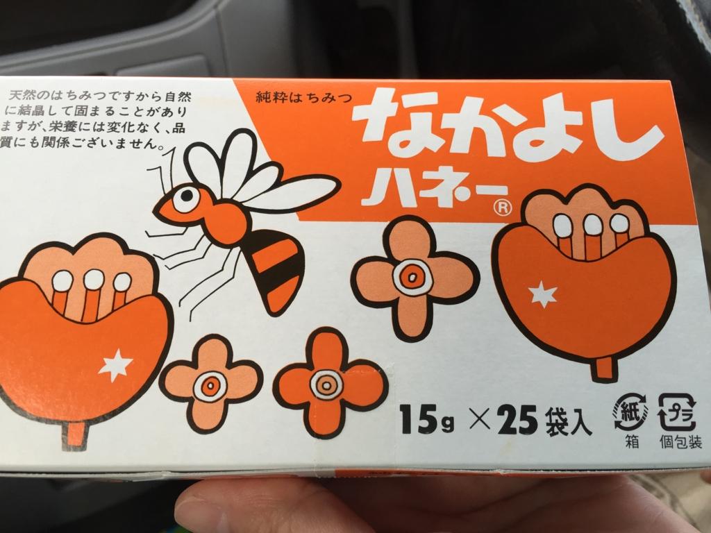 f:id:ishibashi-dc:20160615190312j:plain