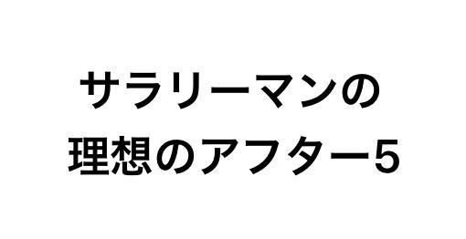 f:id:ishicoblog:20181007234949j:plain