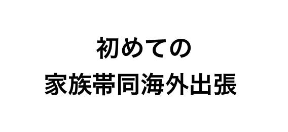 f:id:ishicoblog:20181007235055j:plain