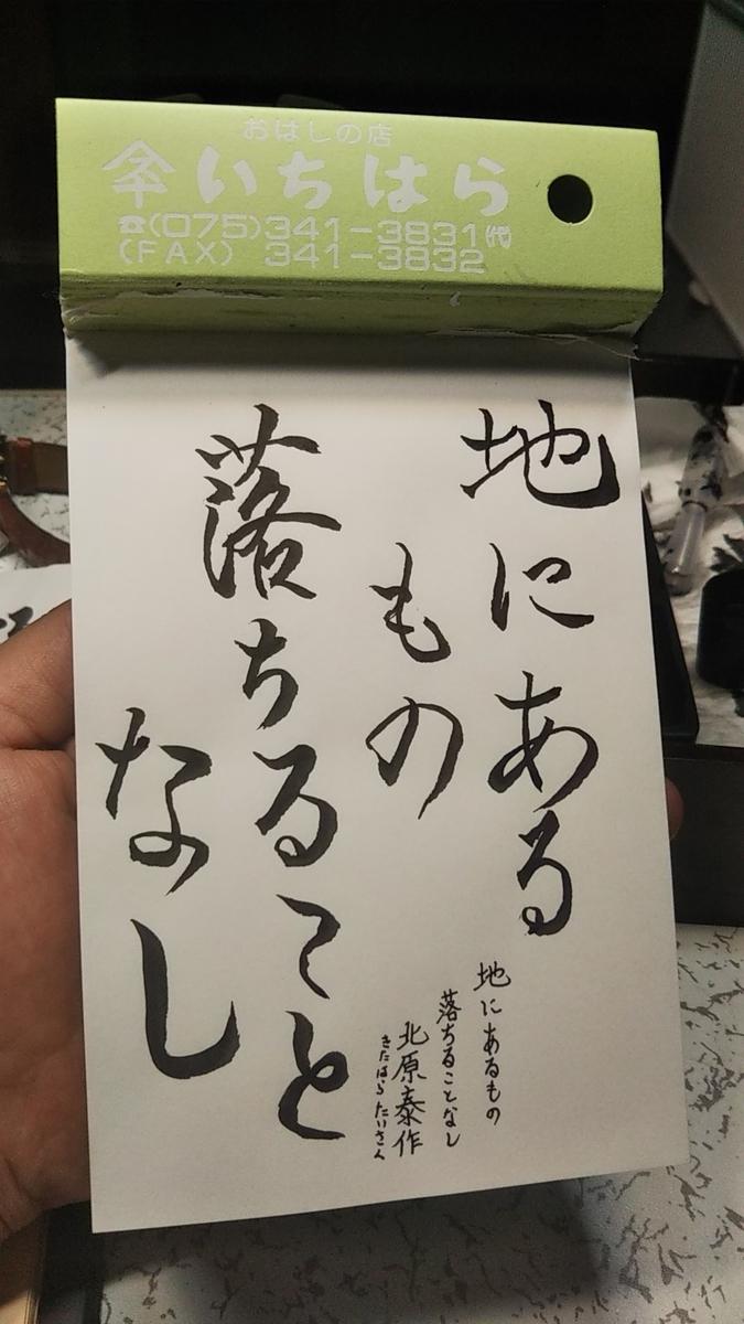 f:id:ishida-kun:20200807223330j:plain