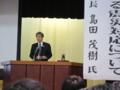 島田栄村村長の講演