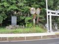 f:id:ishiden4376:20120906130322j:image:medium