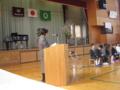 田中教育委員のお祝いの言葉