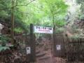 ブルーベリー観光園への入り口