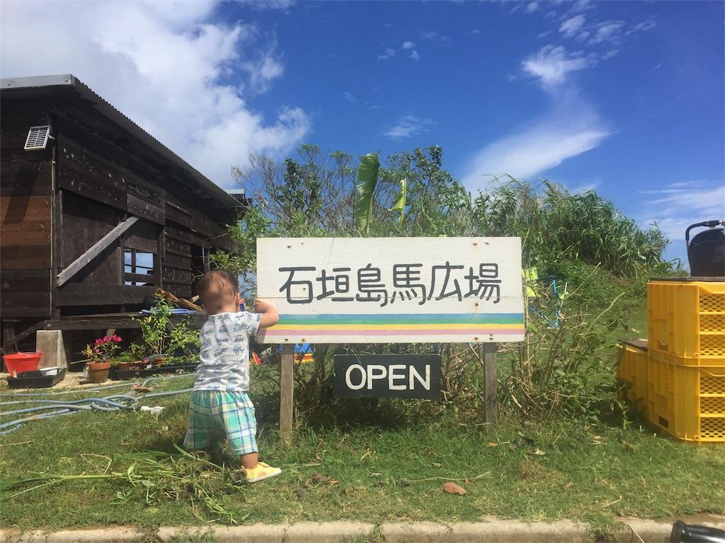 f:id:ishigakijimaumahiroba:20171017152158j:image