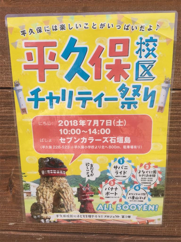 f:id:ishigakijimaumahiroba:20180708031551j:image