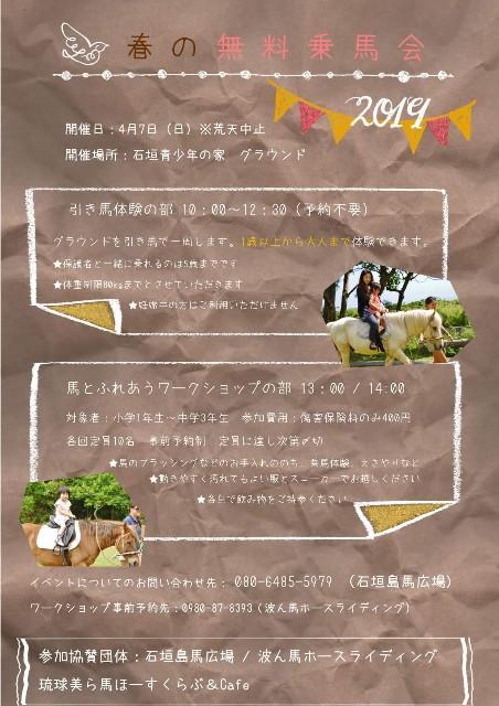 f:id:ishigakijimaumahiroba:20190318134324j:image