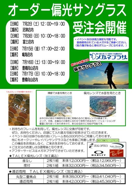f:id:ishiguronumazu:20160701210750j:plain